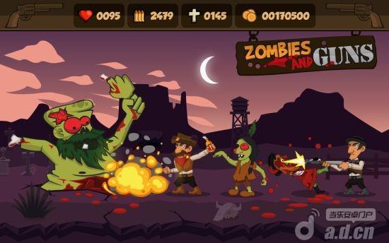 僵尸与枪支 Zombies and Guns