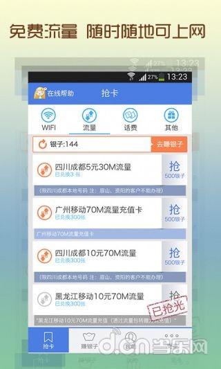 爱无限分集剧情 - 剧情介绍 - 搜视网
