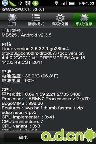 安兔兔CPU大师完整版_截图