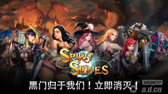 靈石傳說 Spirit Stones v1.1.3-Android益智休闲類遊戲下載