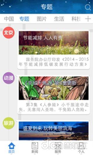 2014/08/05 蕭敬騰.神槍手.跟敬騰一起逛淡水老街 - YouTube
