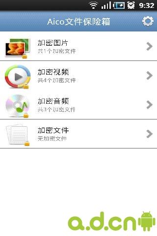 Aico文件管理器 Aico File Manager
