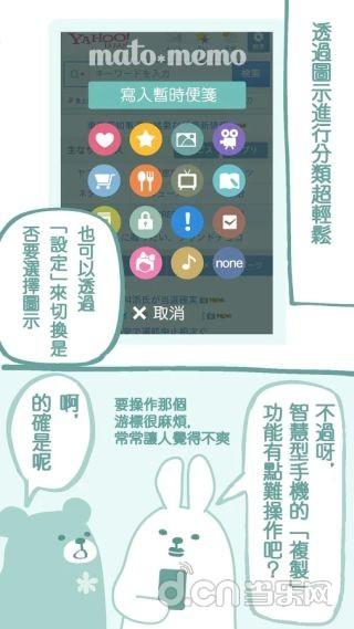 玩生產應用App|马托格罗索备忘录免費|APP試玩