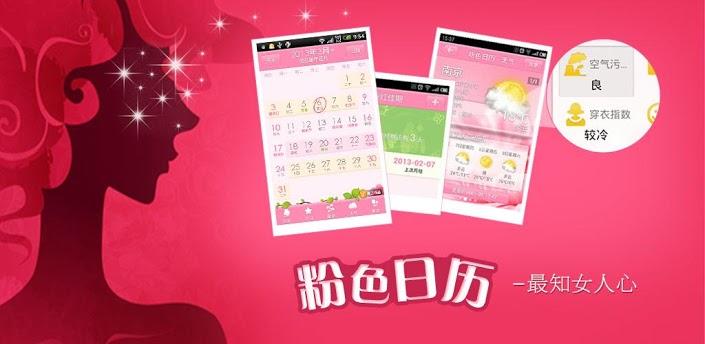 粉色日历-大姨妈经期助手