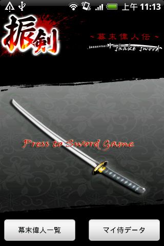武士魂 Shake Sword 1.0.1