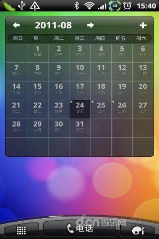 365日历截图