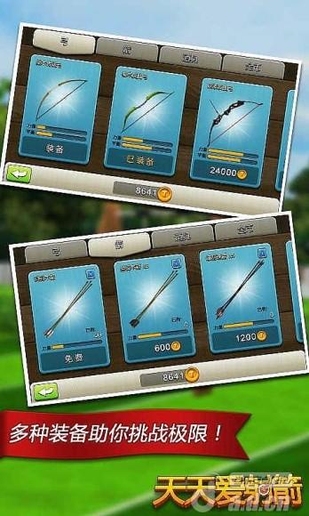 天天愛射箭 v1.1.2-Android体育运动類遊戲下載