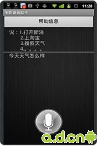玩通訊App|全能语音助手免費|APP試玩