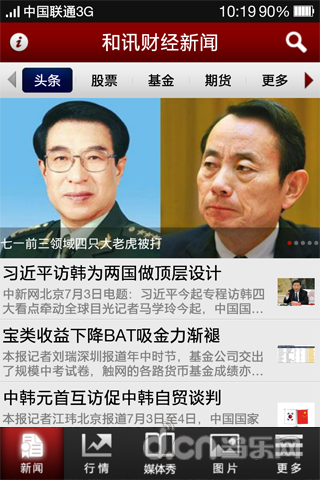 now 財經– 股票資訊App | Android-APK