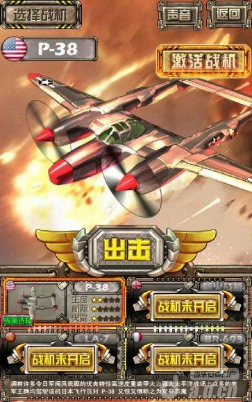 閃電空襲1942 v1.3-Android射击游戏類遊戲下載