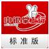 中银掌上行标准版英文, 中文版