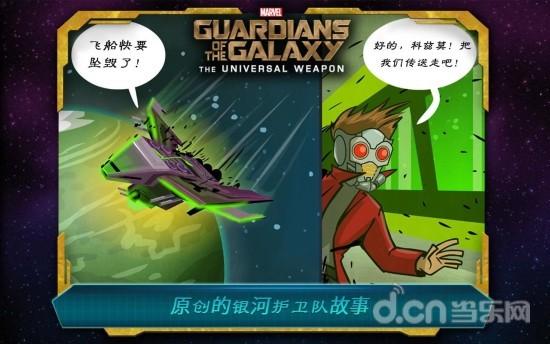 银河护卫队:超级武器 Guardians of the Galaxy: TUW