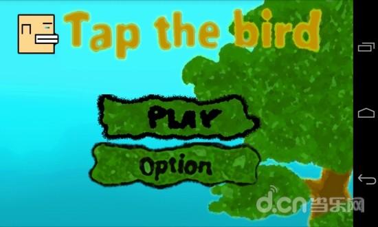 打小鸟 Tap the bird