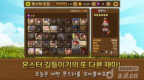 怪物馴服 for Kakao v1.45-Android动作游戏類遊戲下載