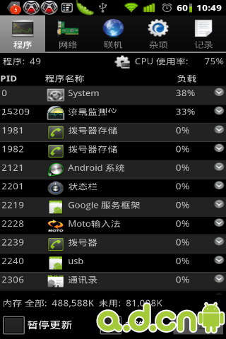 系统监控 OS Monitor