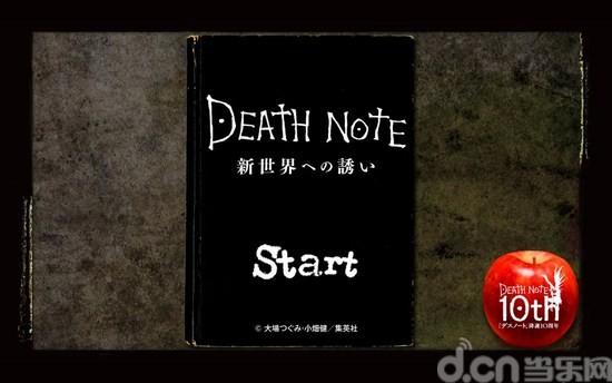 死亡笔记:通向新世界的邀请