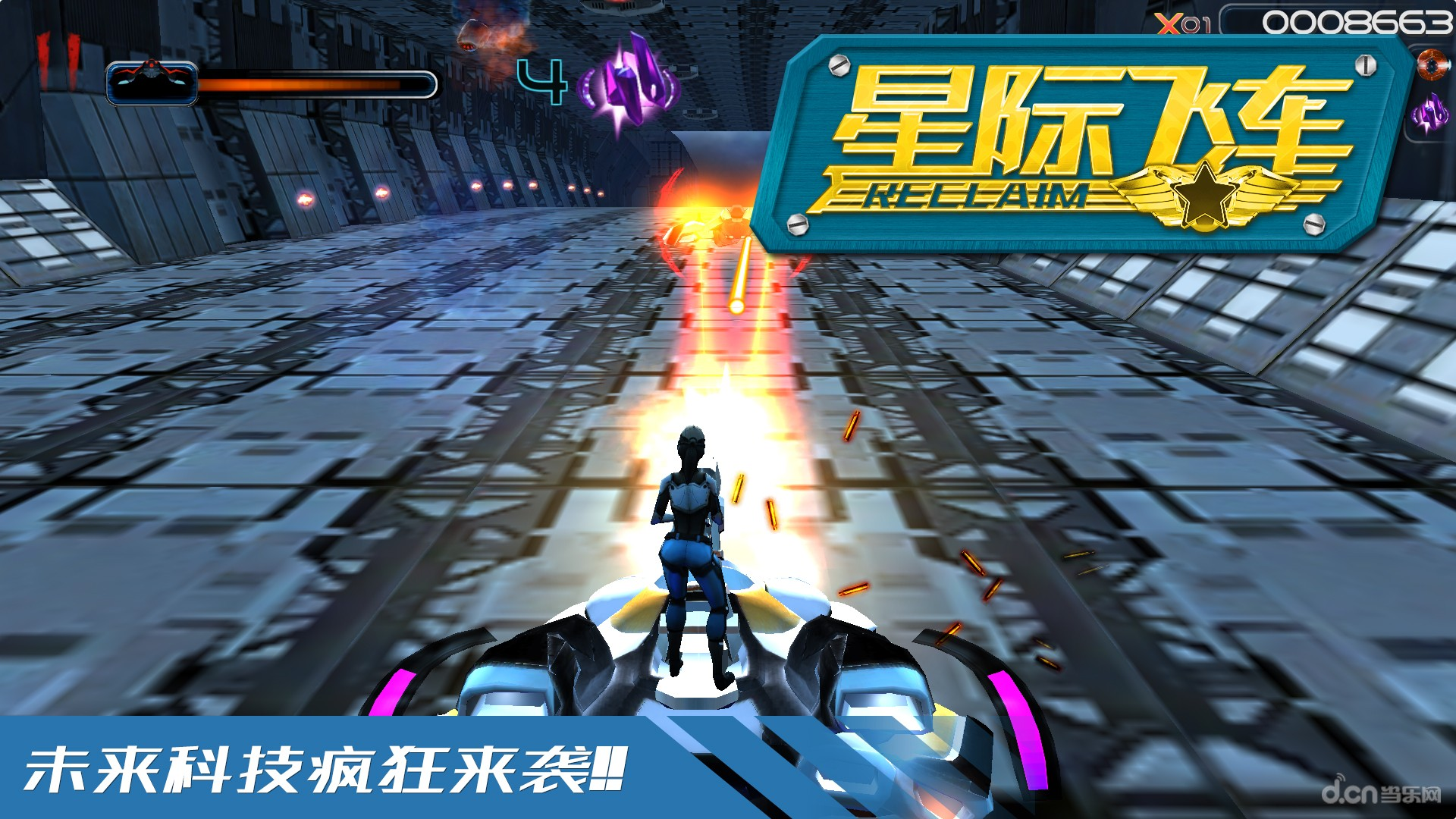 未来科技疯狂来袭,快来驾驶悬浮轨道战机消灭前来挑衅敌军战机吧!当然也别忘了躲避攻击和障碍物的同时收集能量球和晶矿来强化你的战机、复活你的队员。不要满足于你现在的军衔,中尉!我们的征途是星辰大海!!! 全3D超写实又充满未来色彩的游戏场景、绚丽夺目的攻击特效、简单易操作却不失韵味的完美手感、畅快刺激却有张有弛的战斗享受尽在《星际飞车》!